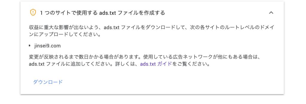 ads.txtファイルのダウンロード