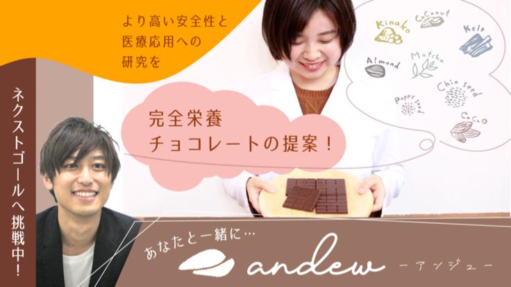 完全栄養チョコレートandewクラウドファンディング
